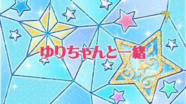 TogtherwithYuri-chan
