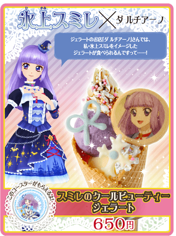 File:Sumire food.png