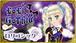 File:LoLi GoThiC.png