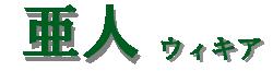 亜人 Wiki