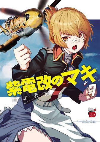 File:Shidenkai no Maki v7 cover.jpg