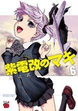 Shidenkai no Maki v6 cover