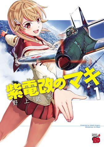 File:Shidenkai no Maki v1 cover.jpg