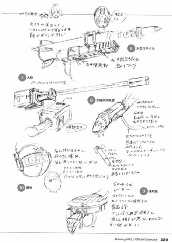File:Databook - Seryu Teigu 2 Character Design.png