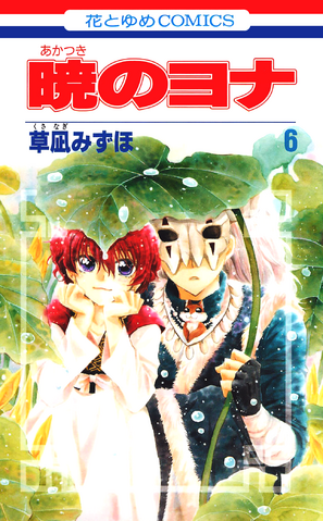 File:Volume6cover.png