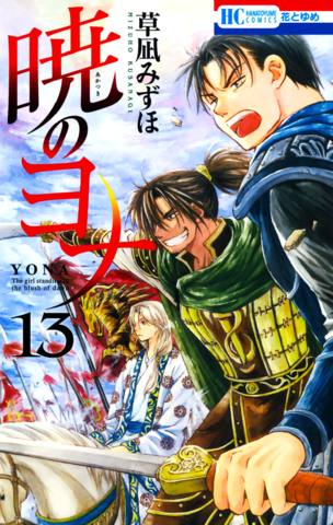 File:Volume13cover.png
