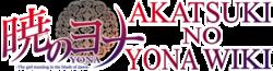 Wiki Akatsukinoyona