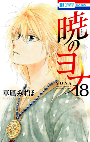 File:Volume18cover.png