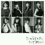 AKB48 - Koko ga Rhodes Theater