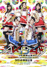 SKE49 2016 Musical poster
