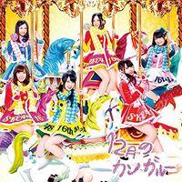 SKE48 - 12gatsu no Kangaroo Lim B
