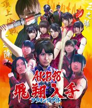 AKB48 - Flying Get theater