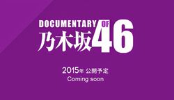 Documentary of Nogizaka46