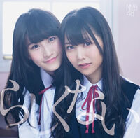 NMB48 - Rashikunai Theater