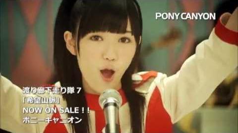 【PV】Watarirouka Hashiritai7/Kibou Sanmyaku【Official】