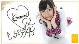Ueno Kasumi 3 SR5