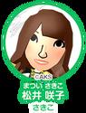 Matsui Sakiko AKBMe