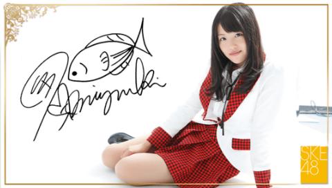 File:Kuwabara Mizuki 3 SR5.png