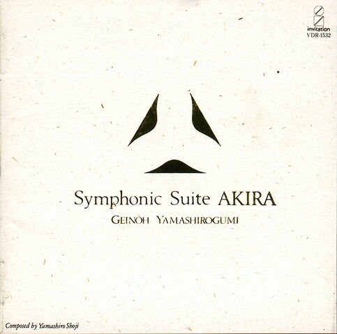 File:Soundtrack - Akira.jpg