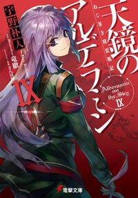 Vol9-LN-Cover