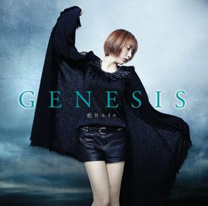 File:GENESIS RE Cover.jpg