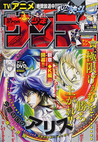 File:Weekly Shonen Sunday Issue 46 2014.jpg