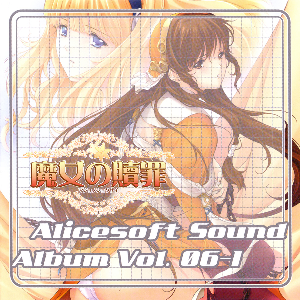 Alicesoft Sound Album Vol. 06-1 cover