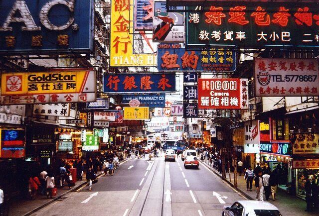 File:Hong Kong.jpg