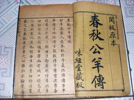 File:Gongyang zhuan the commentary of gongyang classic book of ancient chinese history7ddd0d0f2fbb47e20147.jpg