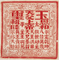 File:200px-TaiPingRevolutionSeal.png