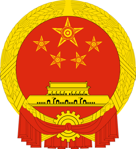 File:Star-China-Emblem.png