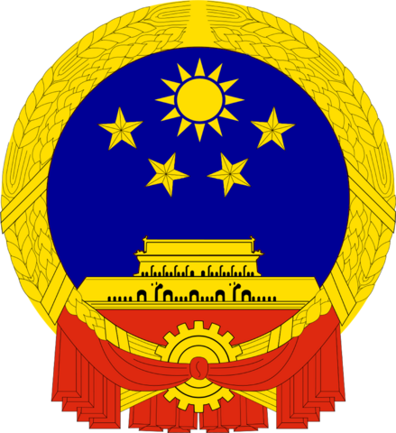 File:National Emblem of the TROC.png
