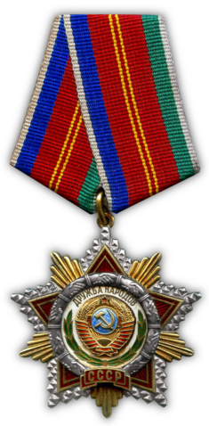 File:Order of Friendship of Peoples.png