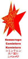 Comintern alternative logo