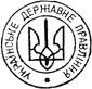 Ukrainian-state-seal-1941.png