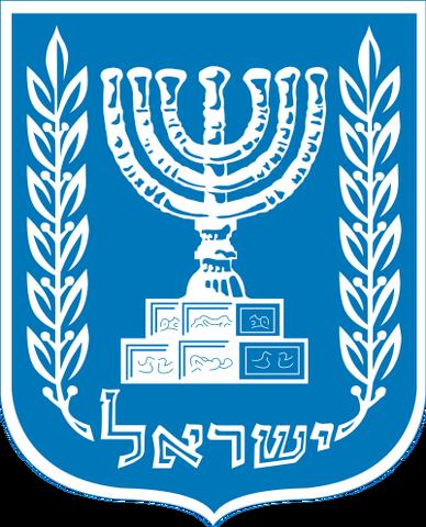 File:Israel coat.png
