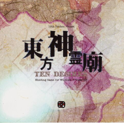File:Ten Desires cover.jpg