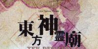 Ten Desires (Satomi Maiden ~ Third Power)