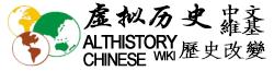 歷史改變 Wiki