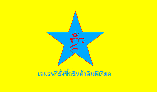 File:Khmer Republican Flag.png