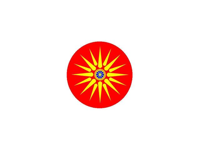 File:Macedonian emlbem.jpg