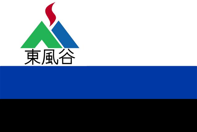 File:Flag of Kochiya Prefecture (PM II).png