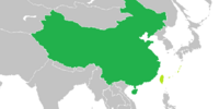 China (The Fires of God)