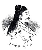 Emperor Sujin