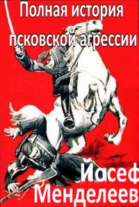 Pskov Book