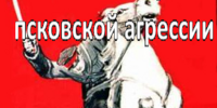 A Complete History of the Pskovian Aggression (Principia Moderni III Map Game)