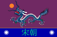 Song Dynasty Flag (Shattered Into Pieces)