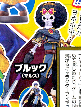 File:MarthOnePieceCostume.png