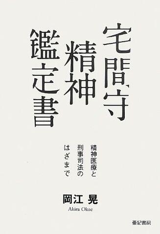 File:Takuma mamoru seishin kantei-sho.jpg