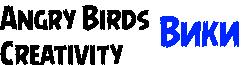 Angry Birds Creativity вики
